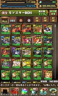 ランク1000 魔法石781|パズドラ(パズル&ドラゴンズ)