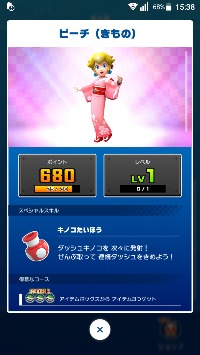 引退垢@500円垢は二つで500円 マリオカートツアー(マリカーツアー)