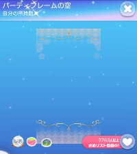 最安値* 人気レア パーティフレームの空|ポケコロ