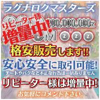 完全手作業 ラグマス 200Mzeny(200,000,000ゼニー)販売 リピーター様増量中|ラグナロクマスターズ(ラグマス)