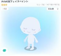 Aria6涙フェイスペイント|ピグパ(ピグパーティ)