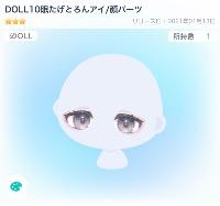 DOLL10眠たげとろんアイ✨|ピグパ(ピグパーティ)