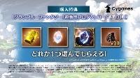 【PS4不要】 ヒヒイロカネ 金剛晶 ダマスカス  シリアルコード  ヴァーサス グラブル(グランブルーファンタジー)