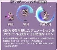 【ナルメア スキン】シリアルコード  DLC購入特典 ヴァーサス グラブル(グランブルーファンタジー)