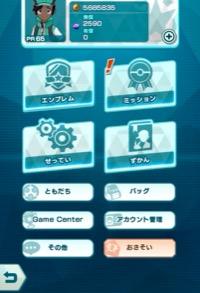 ポケモンゲームアカウント|ポケモンコマスター(ポケコマ)