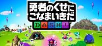勇こな 魔王石150個以上  Android専用     初期アカウント|勇こな(勇者のくせにこなまいきだDASH!)