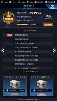 3鯖 VIP10 SSR24体 ランカー 資源加速多め 城22|オペレーション・ブラックアーク(オペブラ)