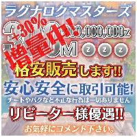 ★ゼニー増量中★ ラグマス 300Mzeny(300,000,000ゼニー)販売 ラグナロクマスターズ(ラグマス)