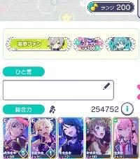イベントTOP100、日野森志歩、初音ミク羽称号 プロジェクトセカイ カラフルステージ!(プロセカ)