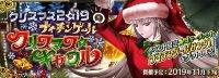 2019クリスマス箱イベ代行|FGO