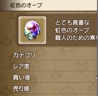 色 ドラクエ 10 の オーブ 虹