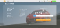引退アカウント|Real Racing 3(リアルレーシング3)