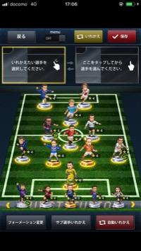 選手力S+アカウント|ポケットサッカークラブ