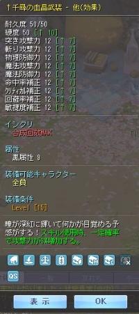 千尋の血晶武装 ロゼ鯖|テイルズウィーバー(TW)