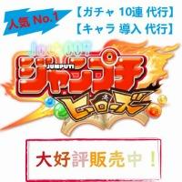 🌟最新 ガチャ 10連 代行🌟ピックアップ キャラ 導入 代行🌟 最速&激安|ジャンプチ ヒーローズ