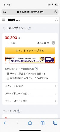 dmmポイント保有初期アカウント|DMMゲーム