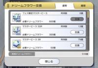 ミリシタ(アイドルマスターミリオンライブ) ミリシタ(ミリオンライブ!シアターデイズ)