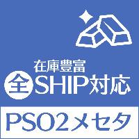 在庫豊富 全ship対応可能!PSO2 1億 100M メセタ|PSO2