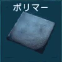 ハードポリマー50スタック500円|ARK Survival Evolved(アーク サバイバル エボルブド)