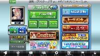 iOS チップ10万 セガNET麻雀 MJ(MJモバイル)