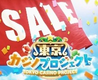 2000万チップ販売|東京カジノプロジェクト
