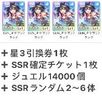 キタサン3凸 +SSRランダム2~6体+星3引換券1枚 + SSR確定チケット1枚、石14000個|ウマ娘