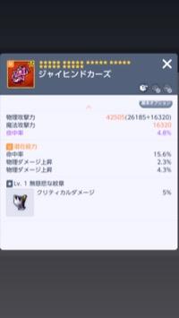 桜鯖 140赤紋章 籠手 メイプルストーリーM(メイプルM)