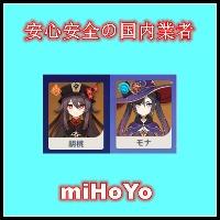 ★5×2 Asia サーバー ★5 胡桃 + モナ リセマラ垢 原神