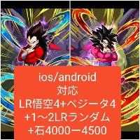 Ios/android対応 悟空4+ベジータ4+1-3LRランダム+石4000~4500|ドッカンバトル