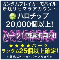 ハロチップ20000個 星5パーツ25以上うち1つ選択無料 即購入OK|ガンダムブレイカーモバイル