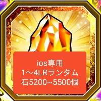 最低値!!ios対応1~4LRランダム+龍石5200~5700個✦SSR ャラ50前後 ドッカンバトル