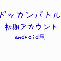 ドッカンバトル   龍石 1650個 初期垢 android用 ドッカンバトル