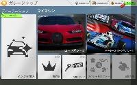 引退垢|Real Racing 3(リアルレーシング3)