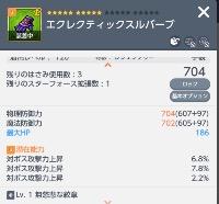 もみじ 120盗賊手袋 レジェ クリダメ紋章 メイプルストーリーM(メイプルM)