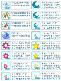 【引退アカ売】全イベ上位1%|うたプリ(シャニライ)