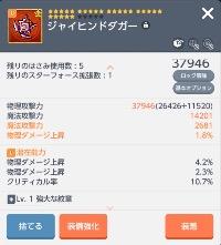 もみじサーバー 140 赤背景 短剣 メイプルストーリーM(メイプルM)