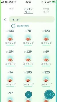 コイキング50匹トレード【バトルリーグ向けキラコイキング狙い】|ポケモンGO