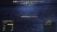 ps4 血濡れ振り速Sコンバットナイフ☆3 Fallout76(フォールアウト76)