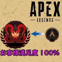 ✨S10split1 残り5日❗🖥🎮【PC,PS4】📹️配信可能 即日反映  APEX Legends