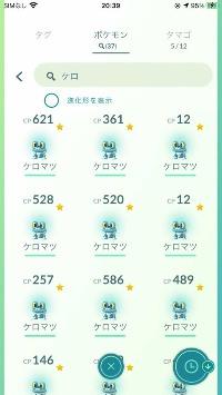 ケロマツ25匹トレード【バトルリーグ向けキラケロマツ狙い】|ポケモンGO