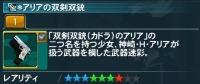 *アリアの双剣双銃 PSO2