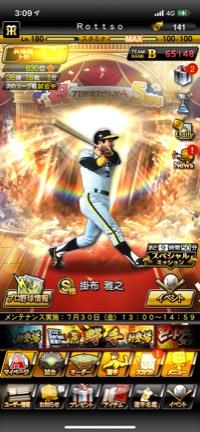 🉐🉐🉐強キャラ多数🉐🉐🉐現凸コーチ×5 プロスピA(プロ野球スピリッツA)