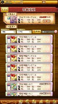 神槍7本(シルフ2・赤旗5) 剣と魔法のログレス