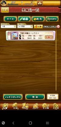 女性アバ(剣姫) 剣と魔法のログレス