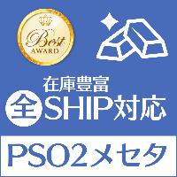 PSO2 ship6 1億 100M メセタ PSO2