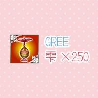 【GREE版】攻撃の雫×250|セフィロト〜時の世界樹〜