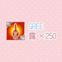 【GREE版】攻撃の露×250|セフィロト〜時の世界樹〜