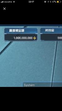 PSO2  ship10. 1000Mメセタ PSO2
