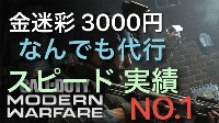 新シーズン対応  迷彩 レベリング     格安迅速   PS4 PC|CoD MW(コールオブデューティーモダンウォーフェア)