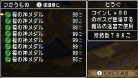 体験版 福の神メダル 788枚所持アカウント|ドラクエ10(DQX)